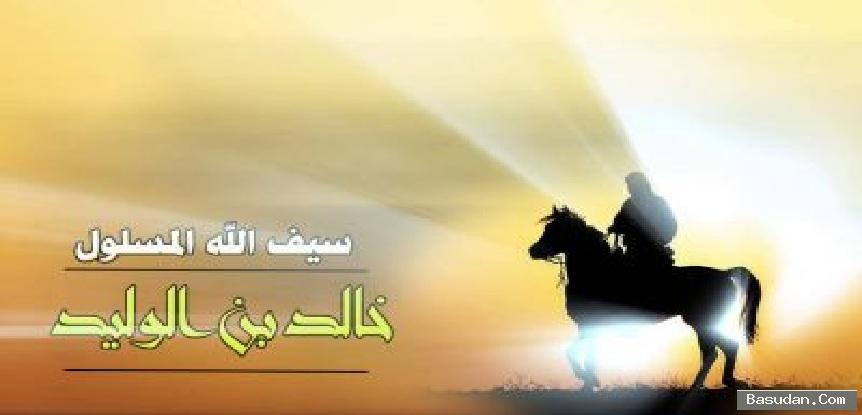 الله المسلول سيرة خالد الوليد