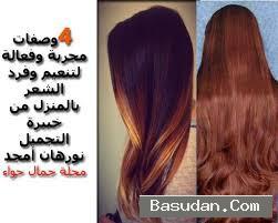 رعاية الشعر الجاف علاج الشعر