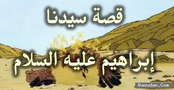 سيدنا إبراهيم عليه الصلاة والسلام