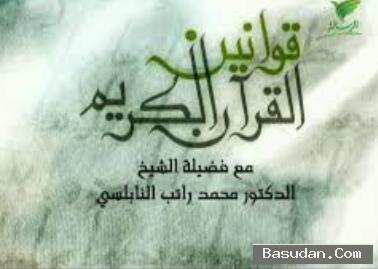 شاهد لاين قوانين القرآن الكريم