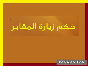 قراءة القرآن القبور
