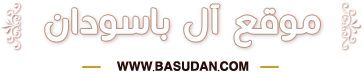 موقع عائلة آل باسودان